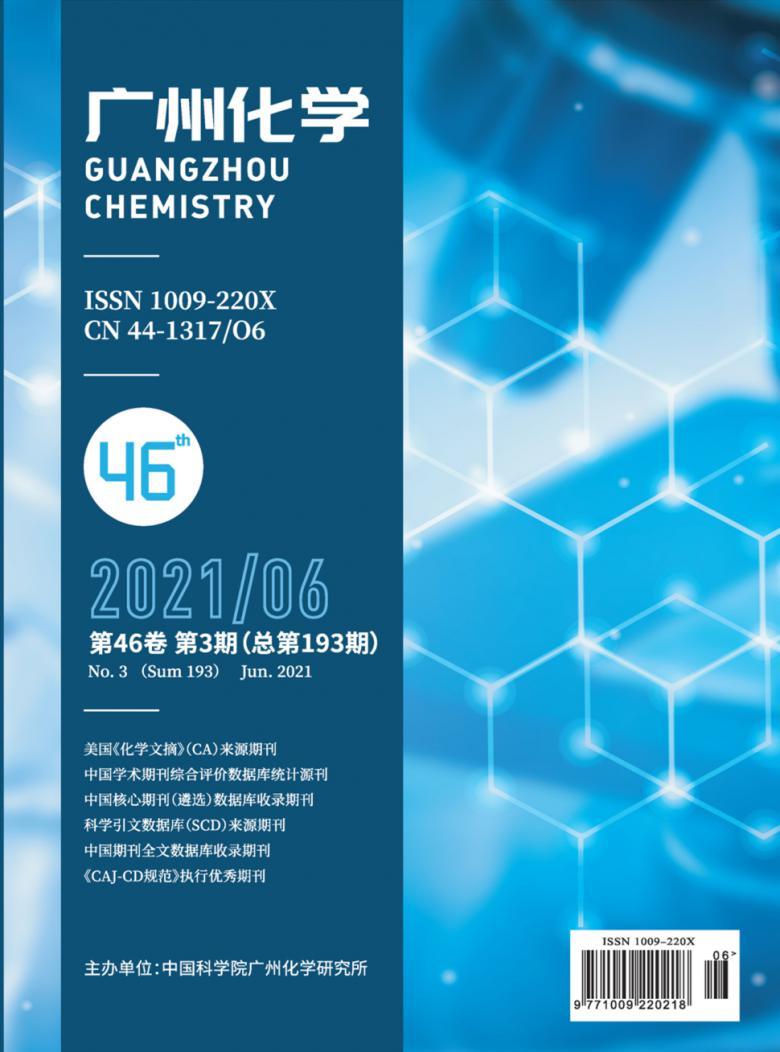广州化学杂志