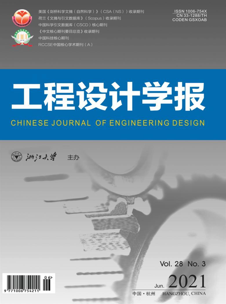 工程设计学报杂志