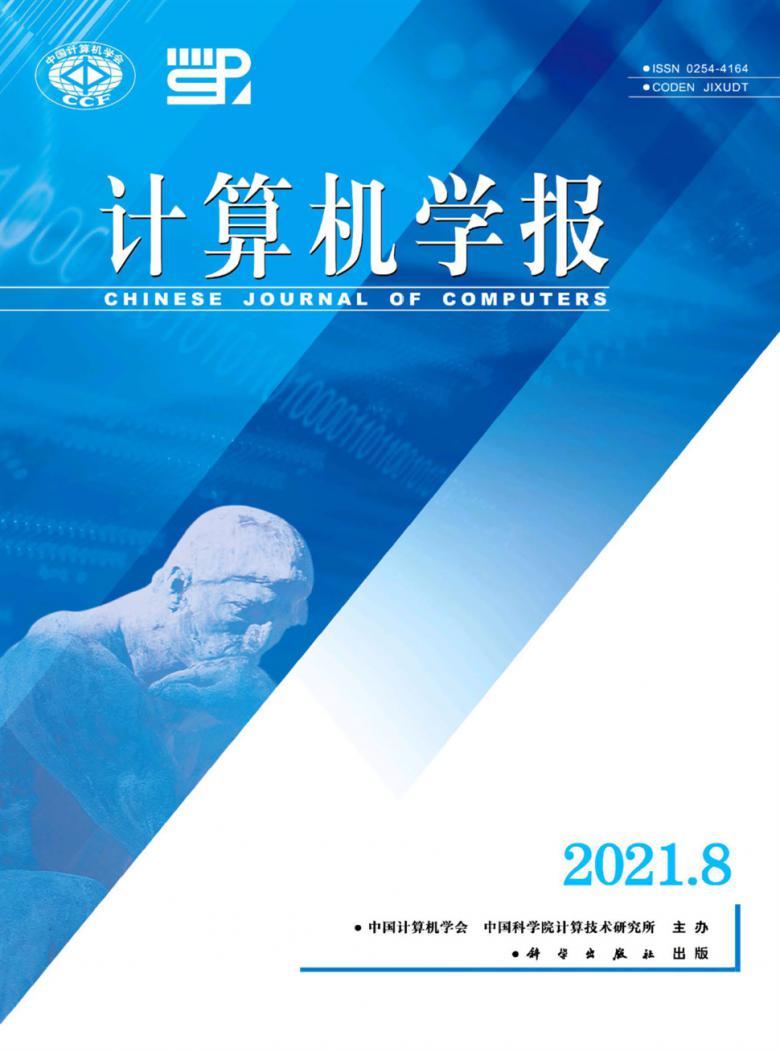 计算机学报杂志