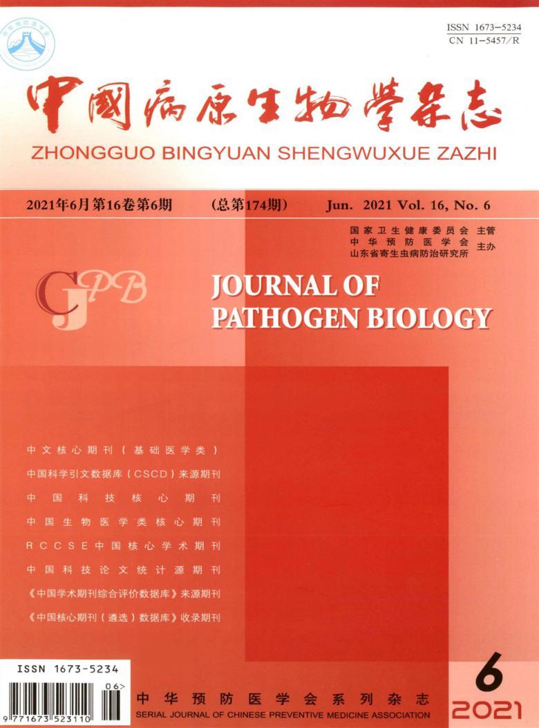 中国病原生物学杂志
