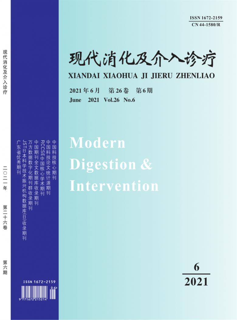 现代消化及介入诊疗杂志