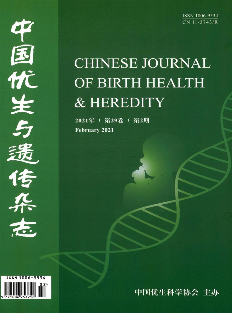 中国优生与遗传杂志