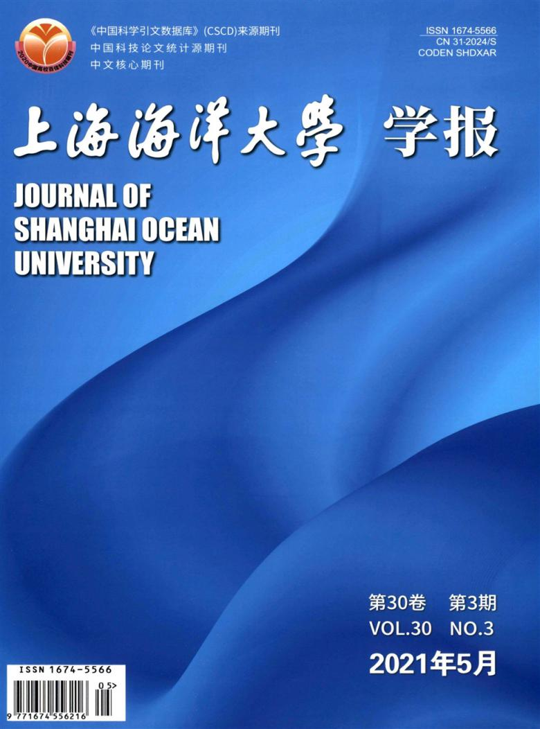 上海海洋大学学报杂志