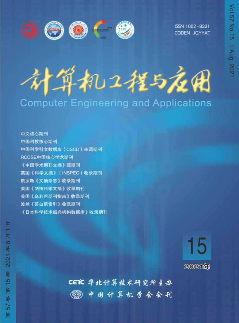 计算机工程与应用杂志