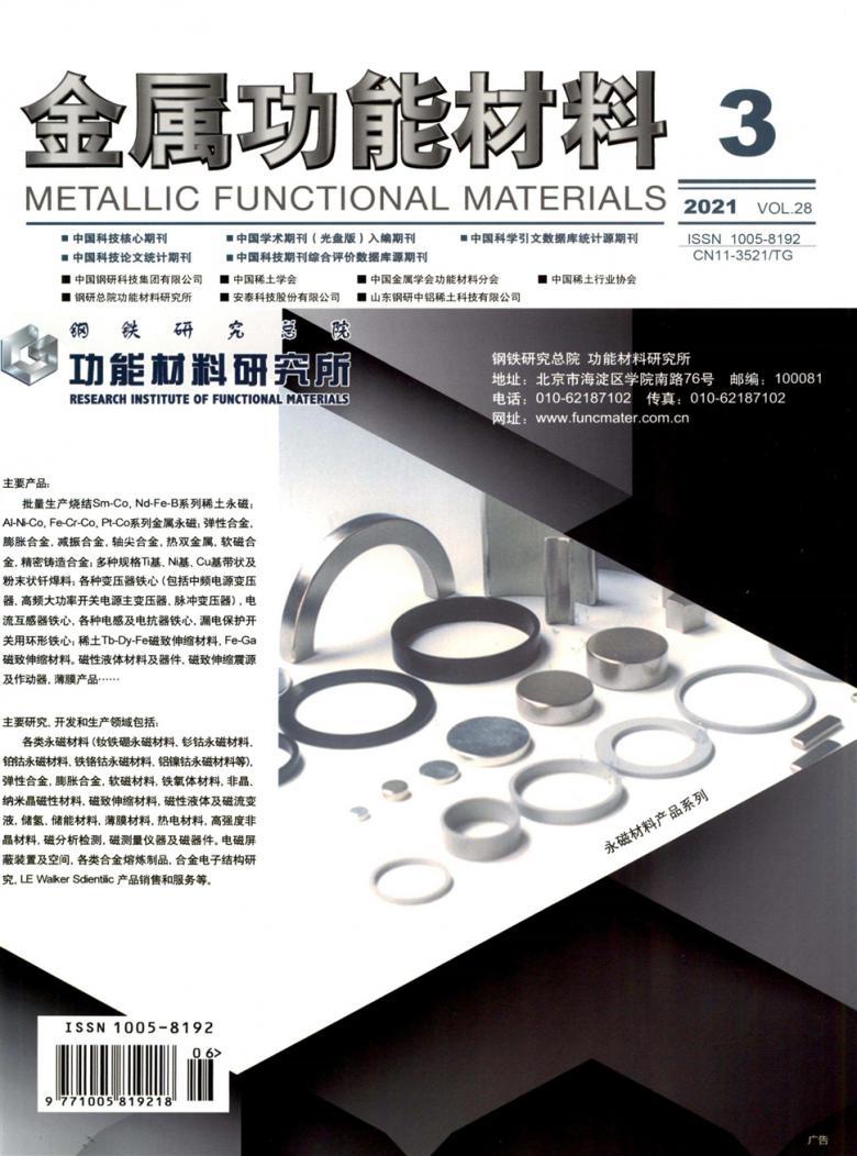 金属功能材料杂志