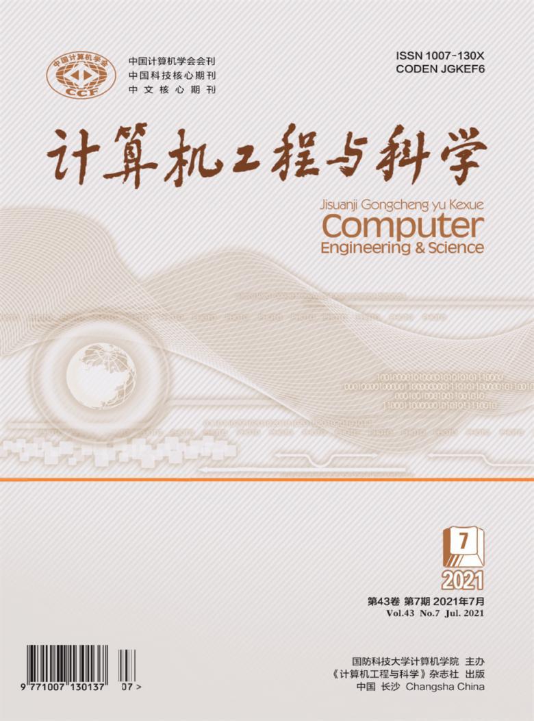 计算机工程与科学杂志