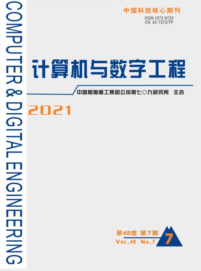 计算机与数字工程杂志
