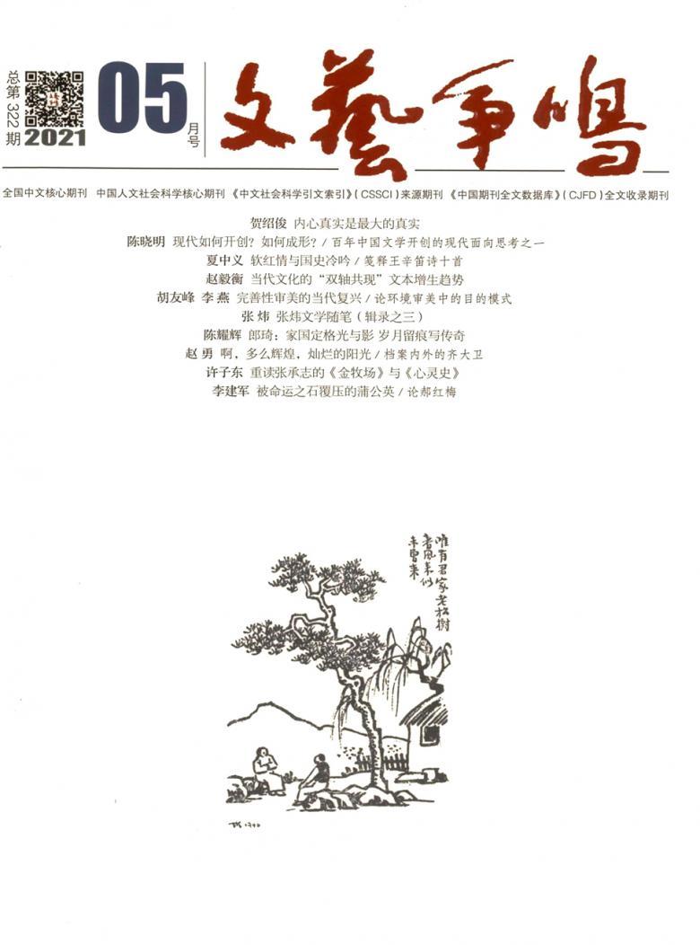 文艺争鸣杂志