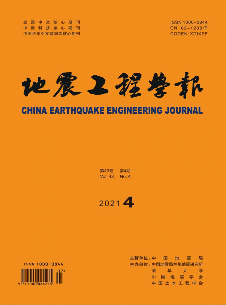 地震工程学报杂志