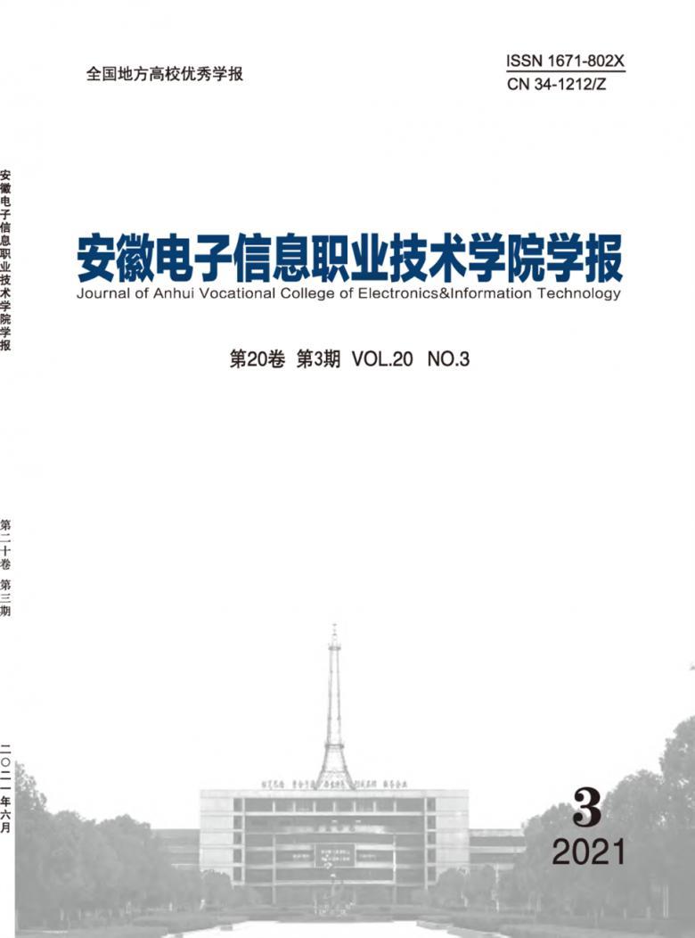 安徽电子信息职业技术学院学报杂志