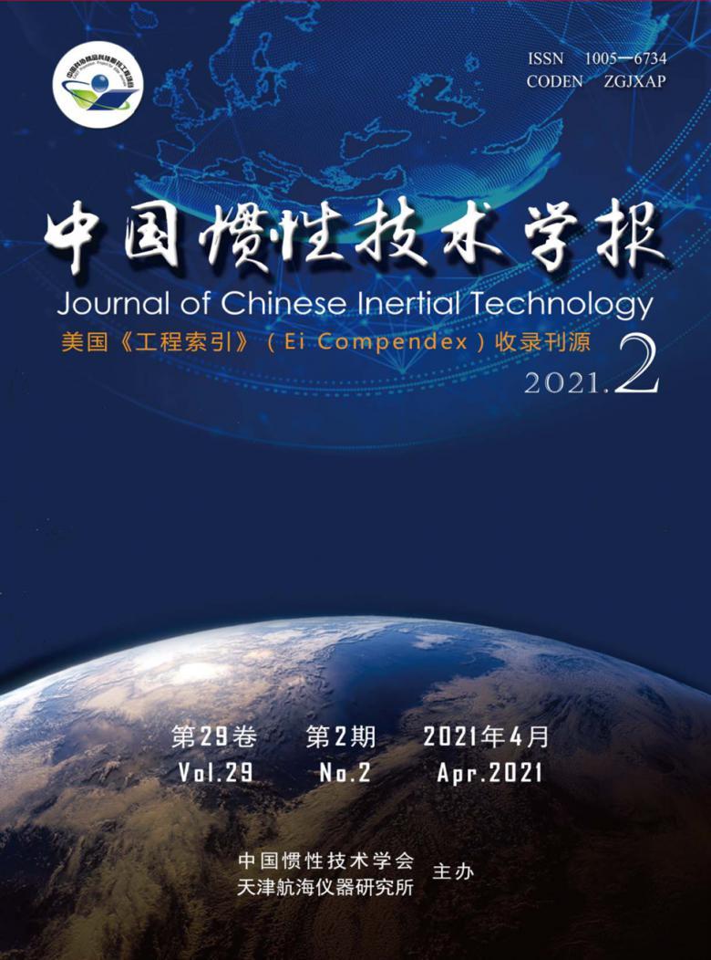 中国惯性技术学报杂志