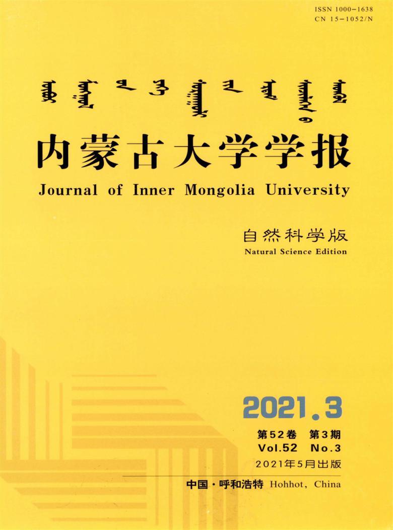 内蒙古大学学报杂志