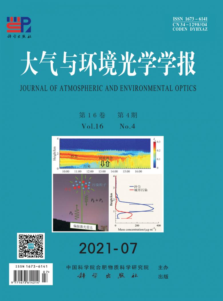 大气与环境光学学报杂志