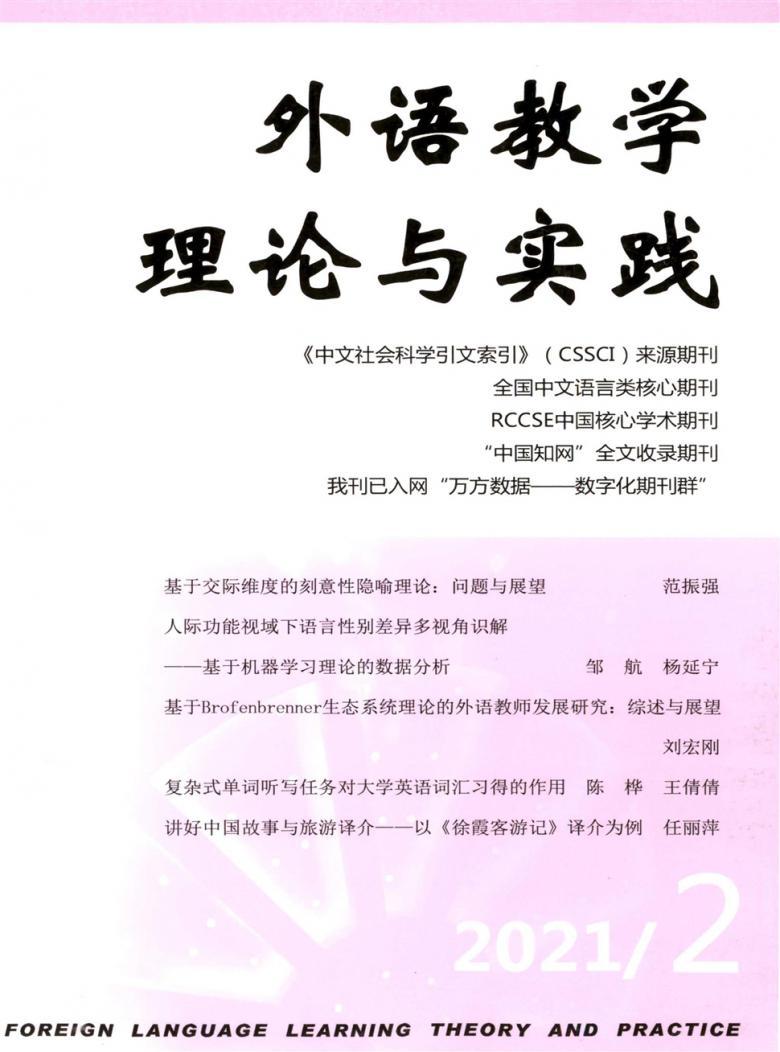 外语教学理论与实践杂志