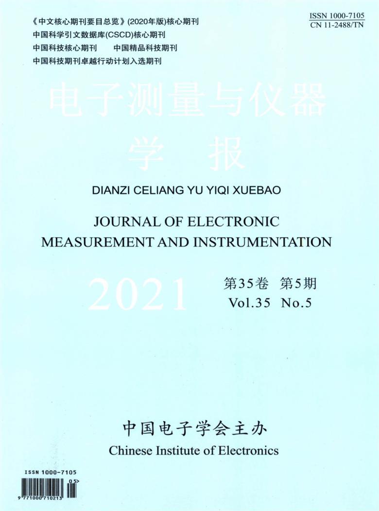 电子测量与仪器学报杂志