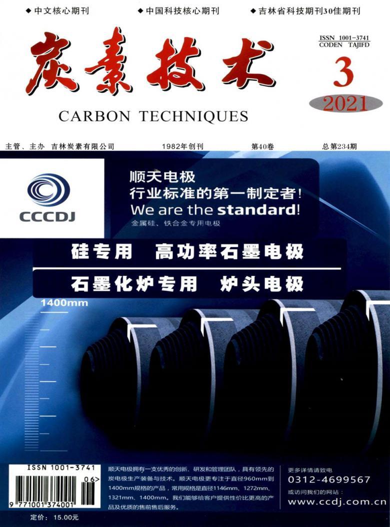 炭素技术杂志