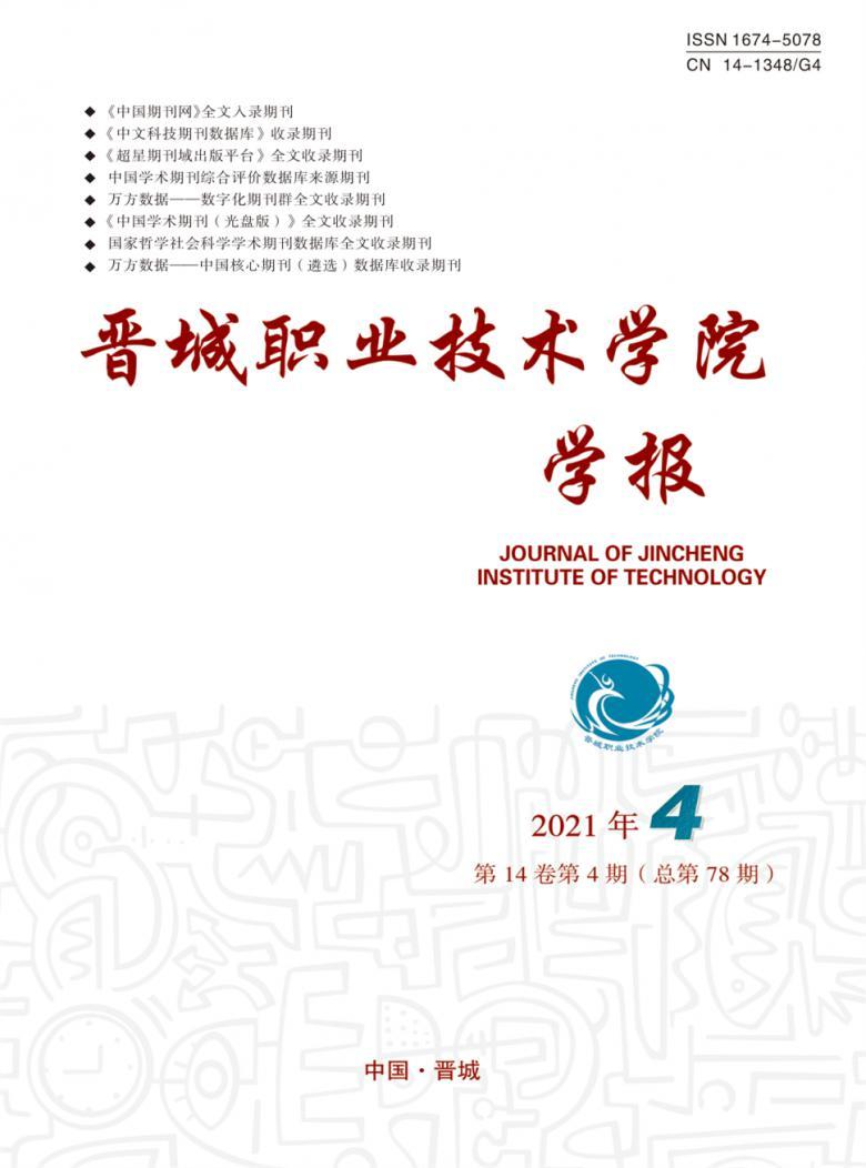 晋城职业技术学院学报杂志