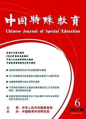 中国特殊教育杂志