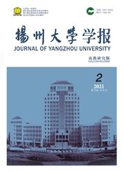 扬州大学学报杂志