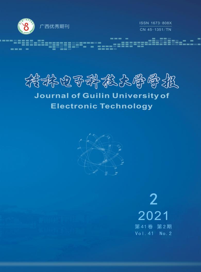 桂林电子科技大学学报杂志