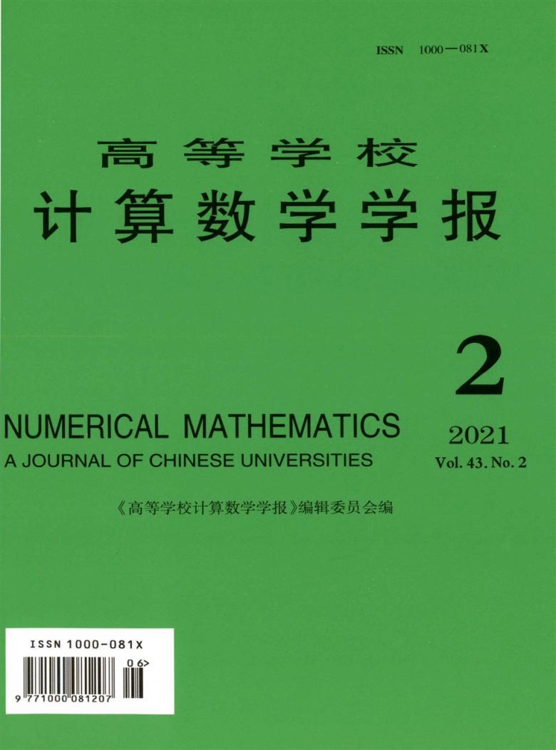 高等学校计算数学学报杂志