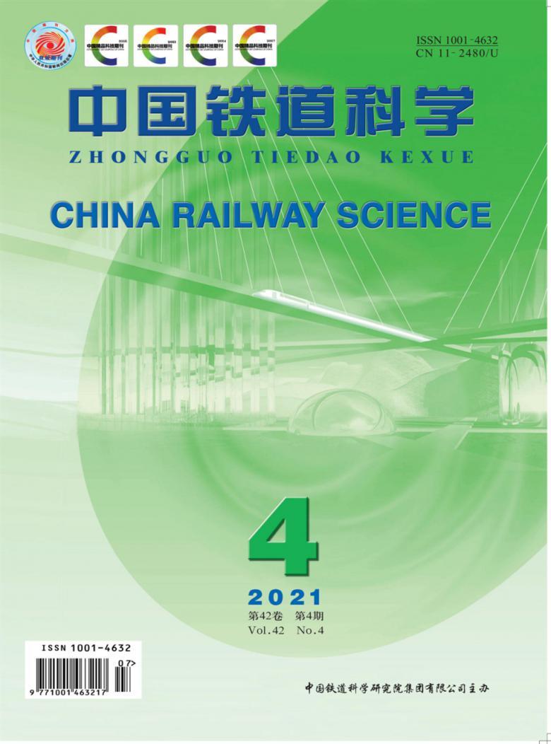 中国铁道科学杂志