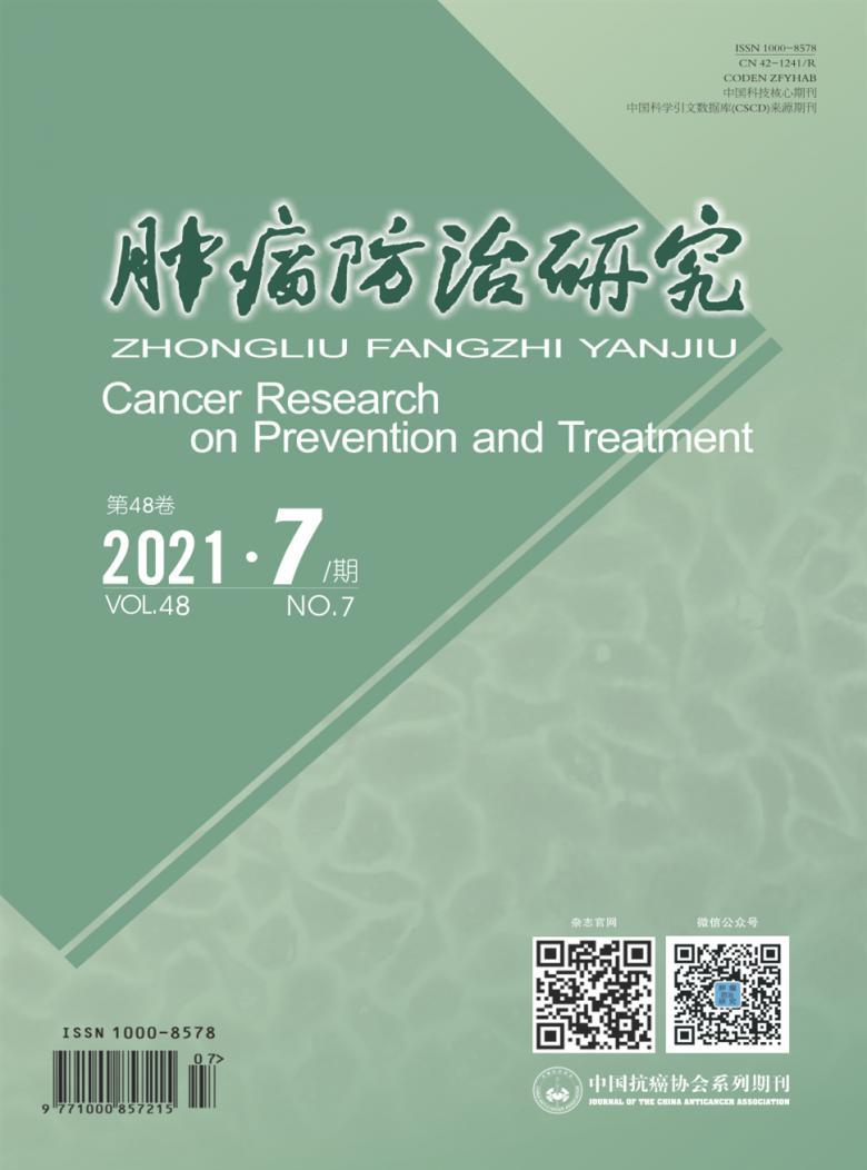 肿瘤防治研究杂志