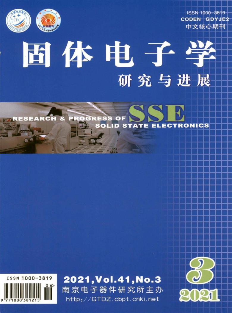 固体电子学研究与进展杂志