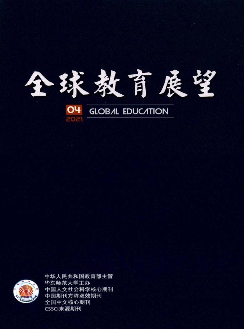 全球教育展望杂志