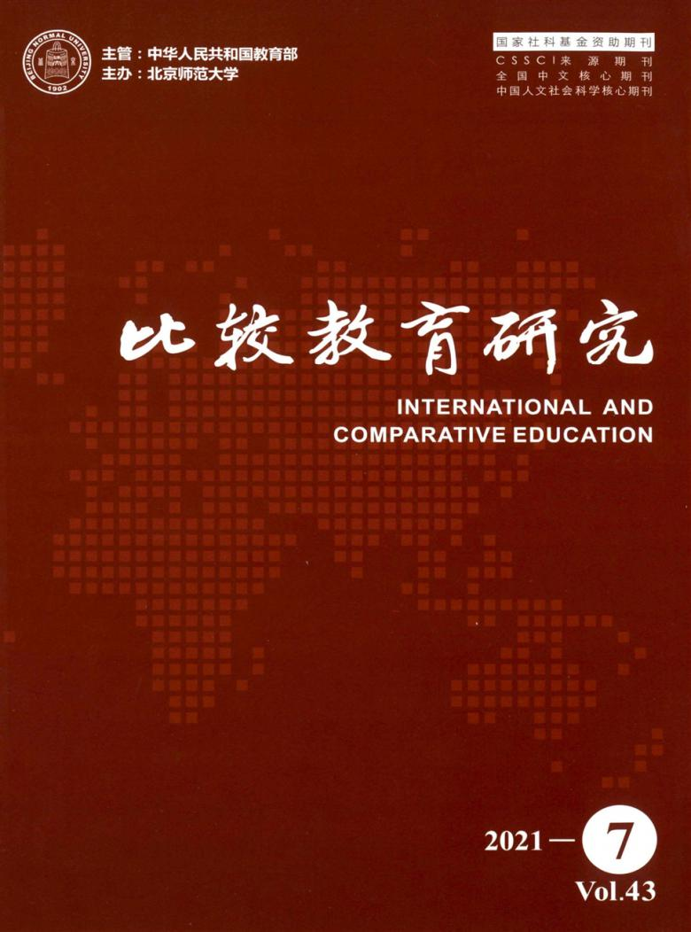 比较教育研究杂志