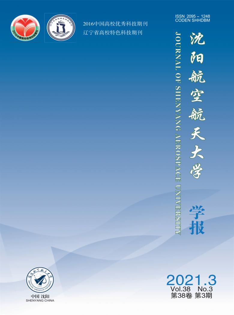 沈阳航空航天大学学报杂志