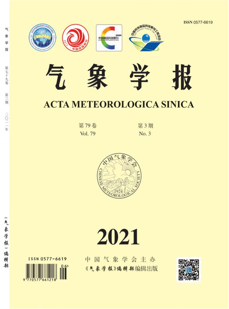 气象学报杂志