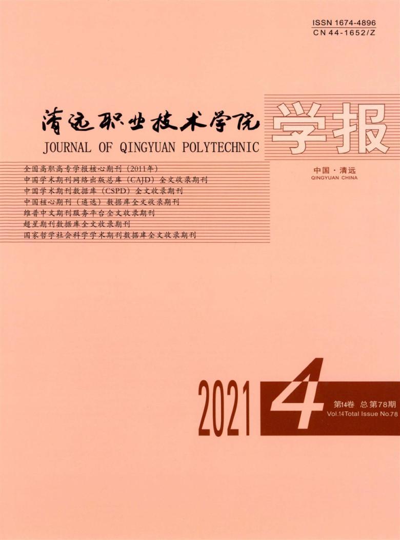 清远职业技术学院学报杂志