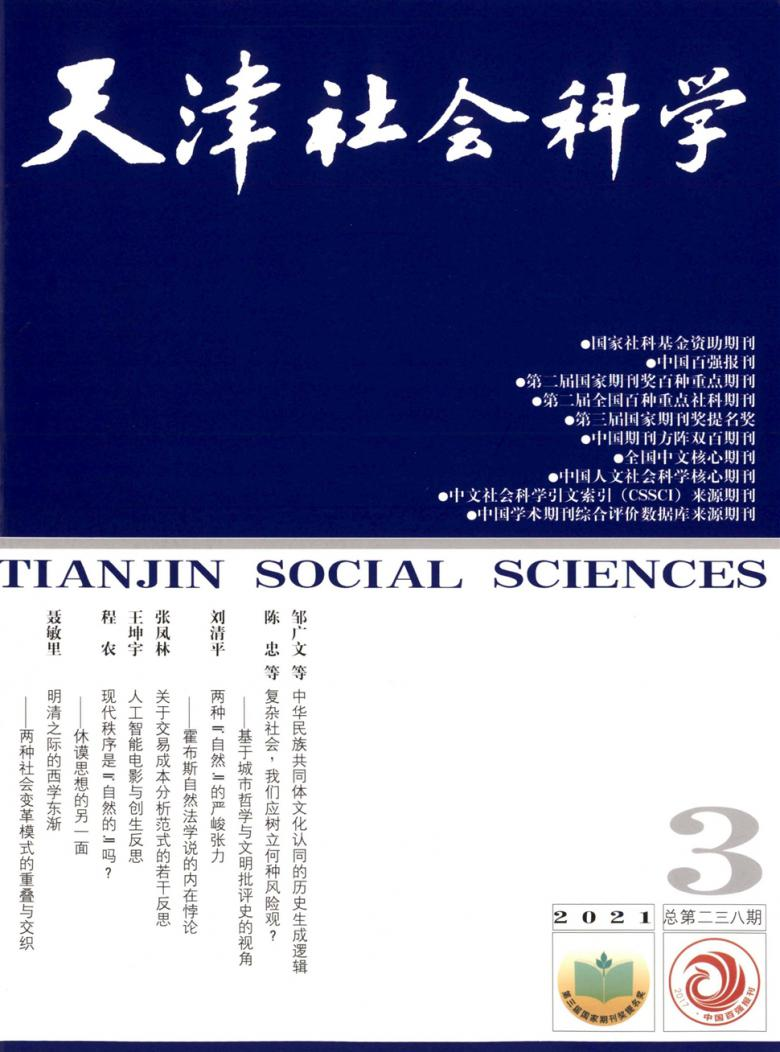天津社会科学杂志