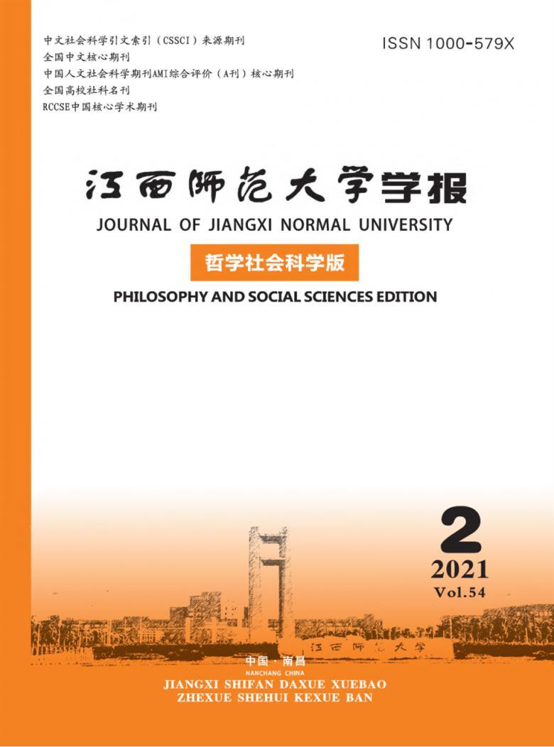 江西师范大学学报杂志
