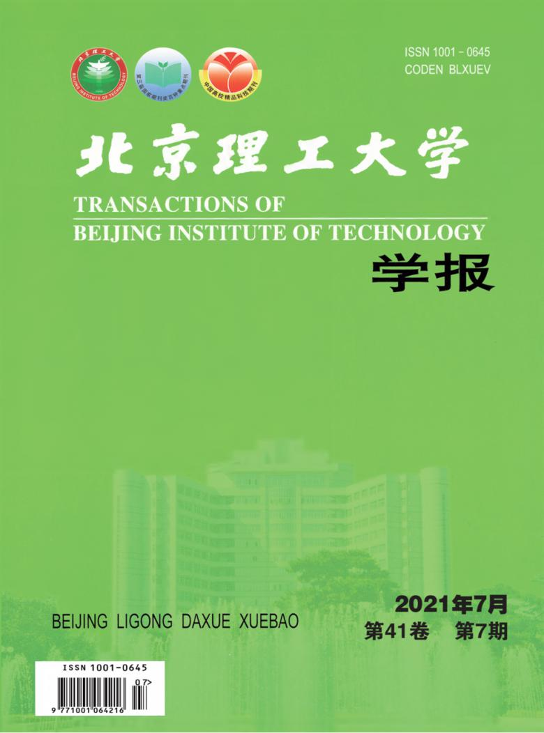 北京理工大学学报杂志