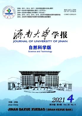 济南大学学报杂志