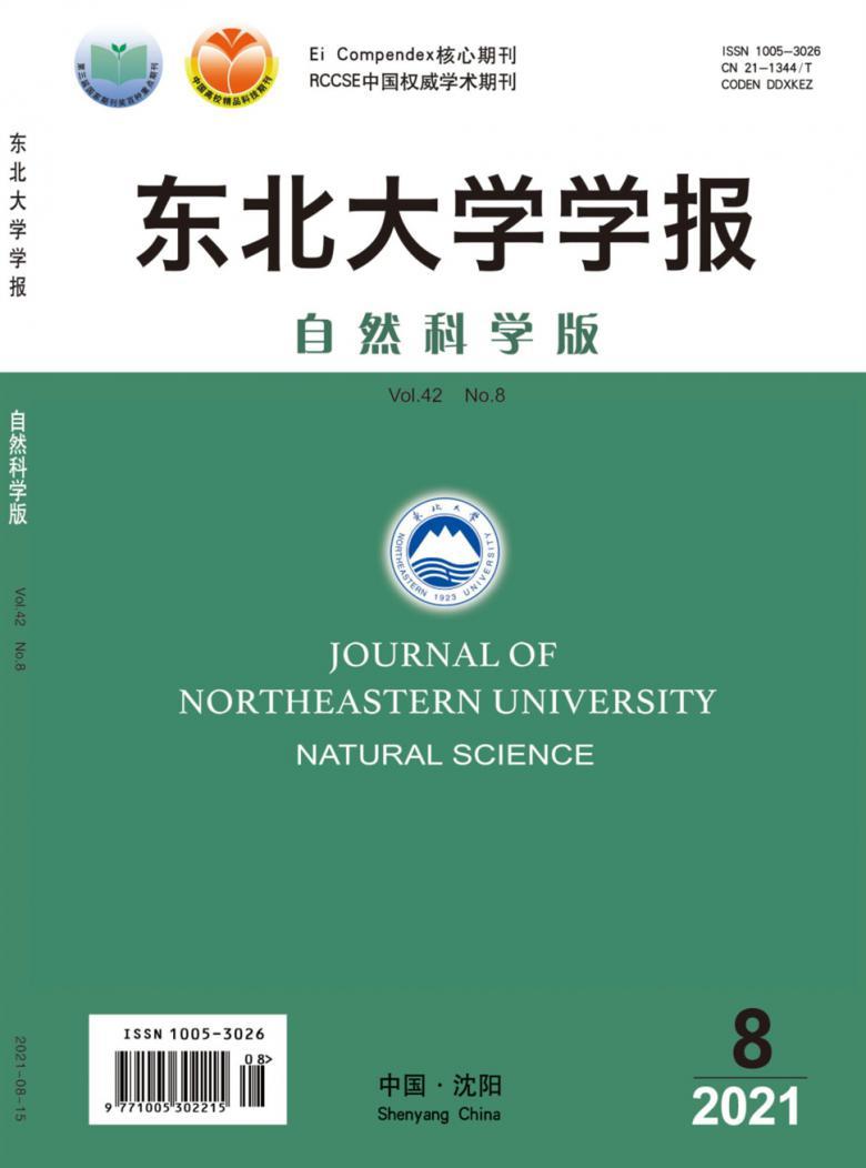 东北大学学报杂志
