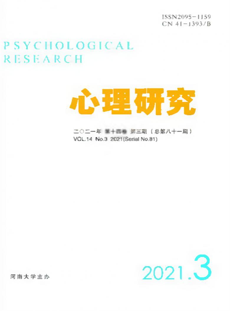 心理研究杂志