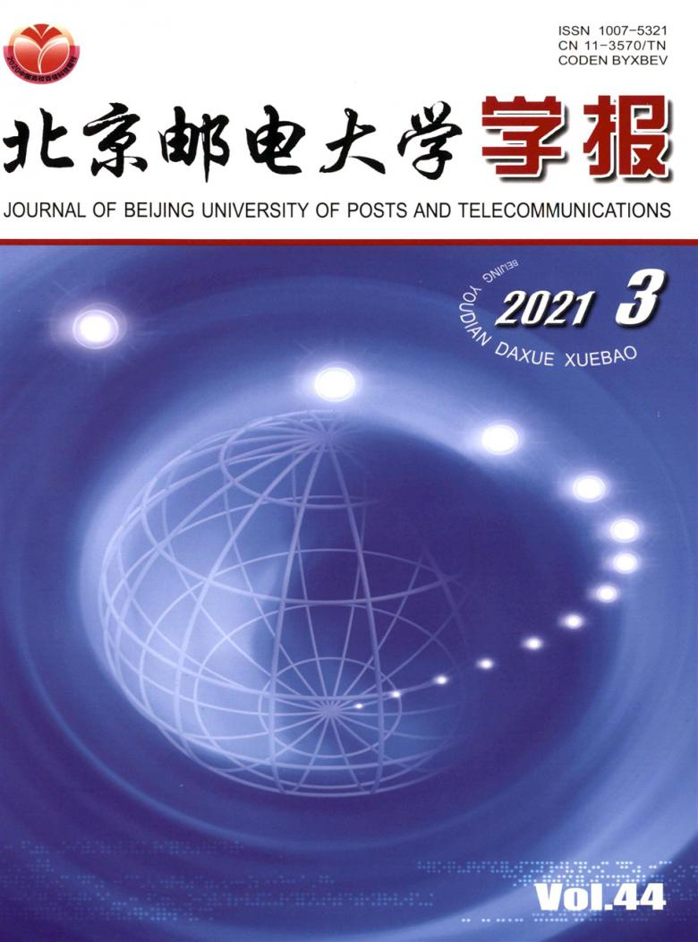 北京邮电大学学报杂志