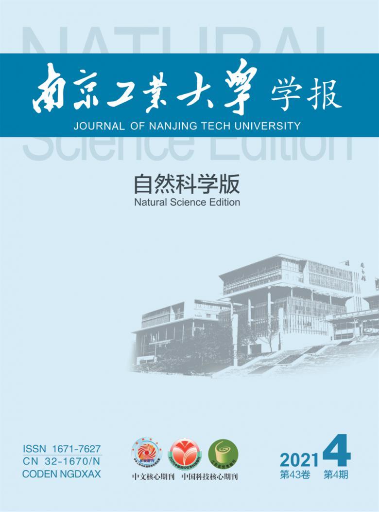 南京工业大学学报杂志