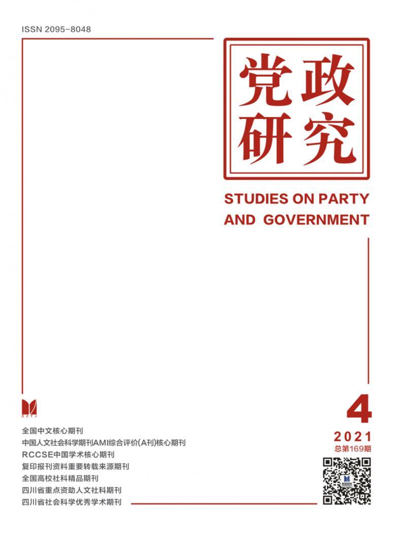 党政研究杂志