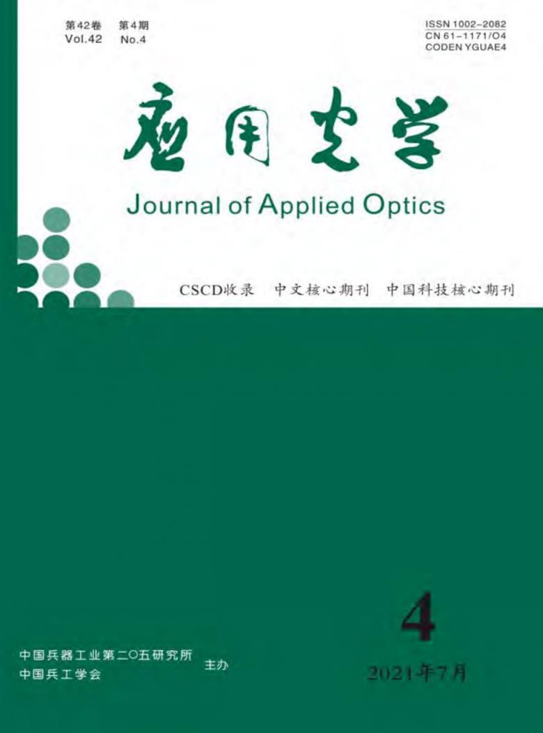应用光学杂志