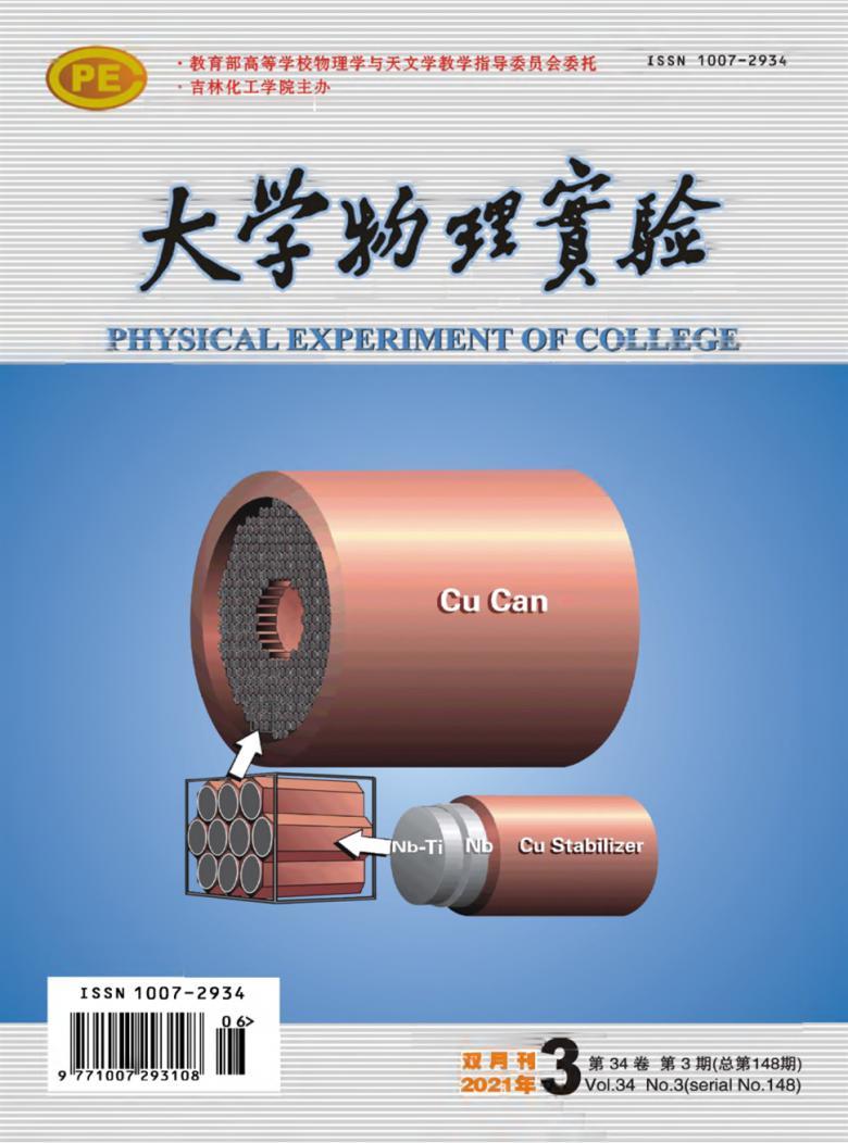 大学物理实验杂志