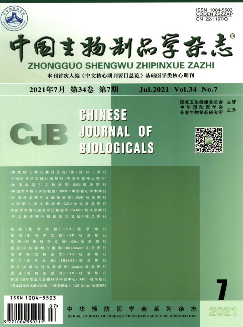 中国生物制品学