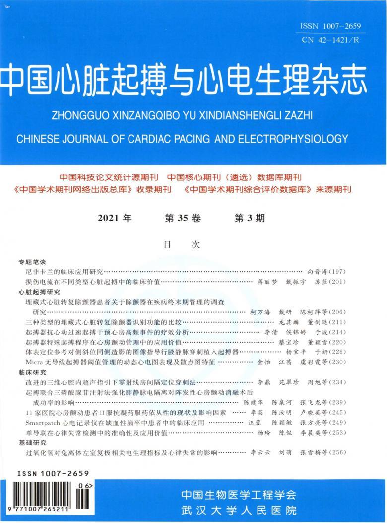 中国心脏起搏与心电生理杂志