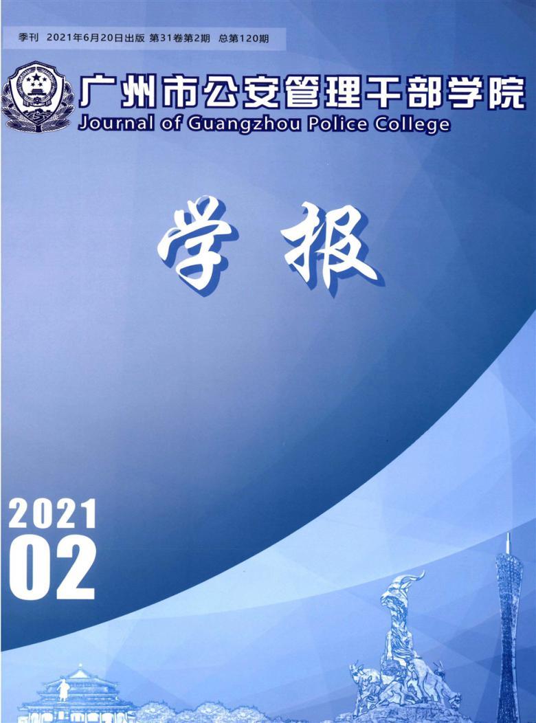 广州市公安管理干部学院学报杂志