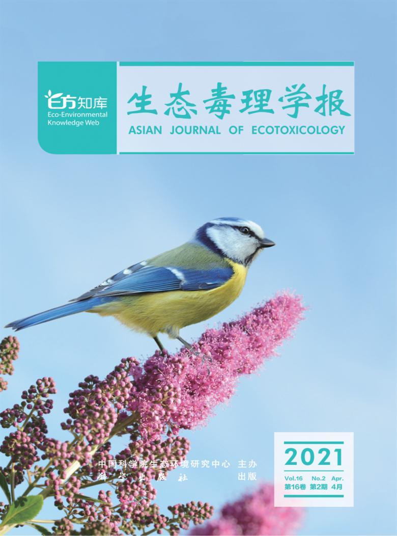 生态毒理学报杂志