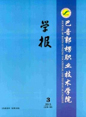 巴音郭楞职业技术学院学报杂志