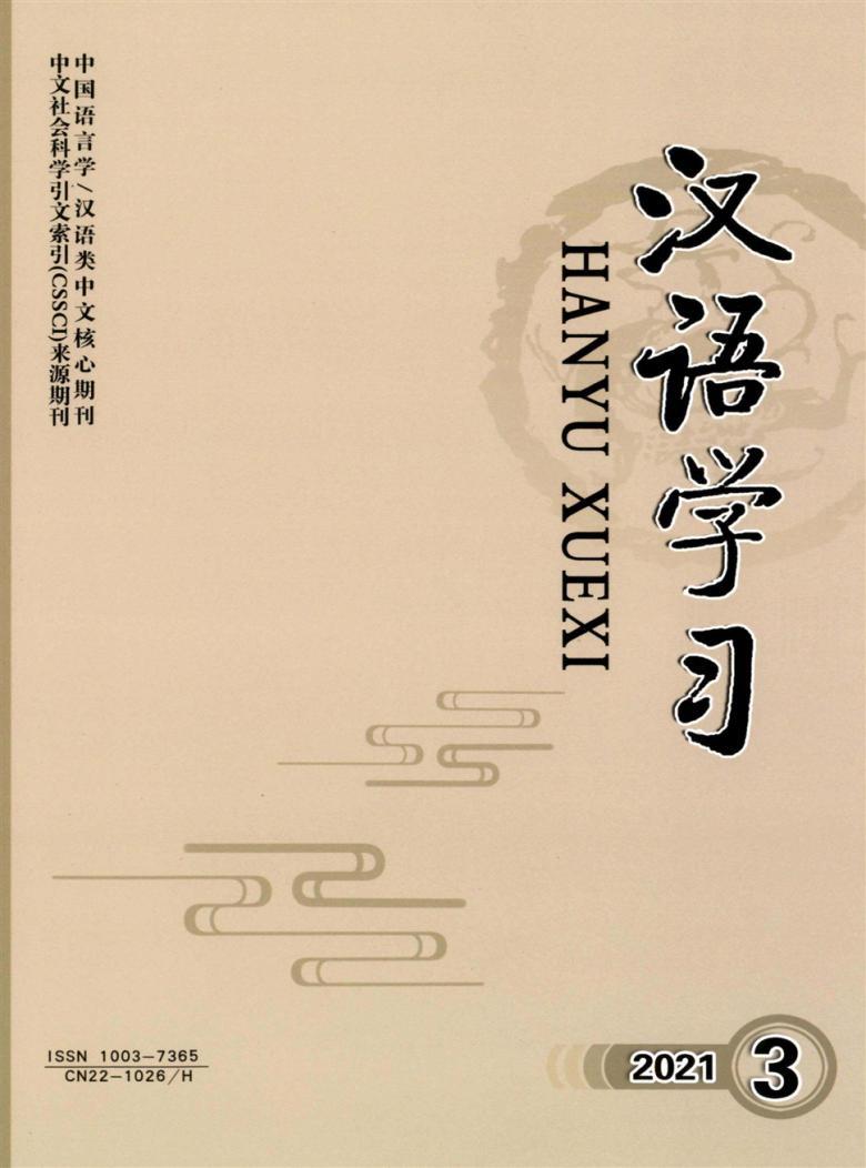 汉语学习杂志